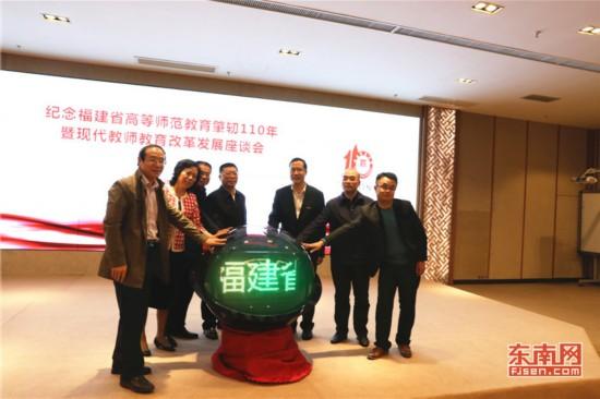 福建省教师教育联盟成立。.jpg