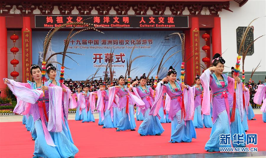 (XHDW)(3)第十九届中国·湄洲妈祖文化旅游节开幕