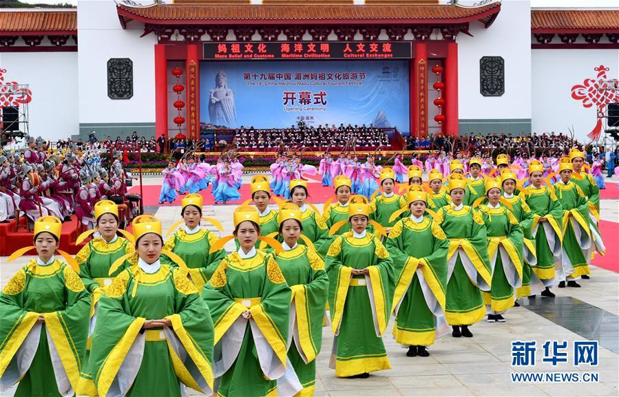 (XHDW)(2)第十九届中国·湄洲妈祖文化旅游节开幕