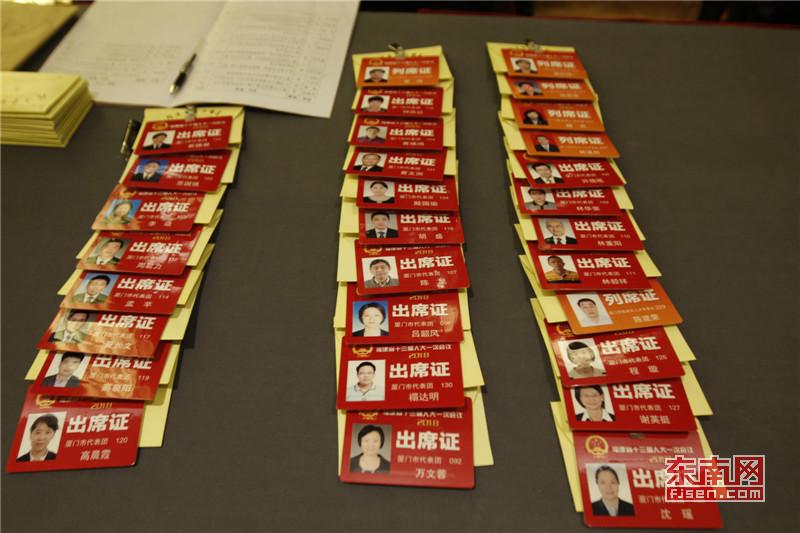 2参加省十三届人大一次会议的厦门代表团证件.jpg