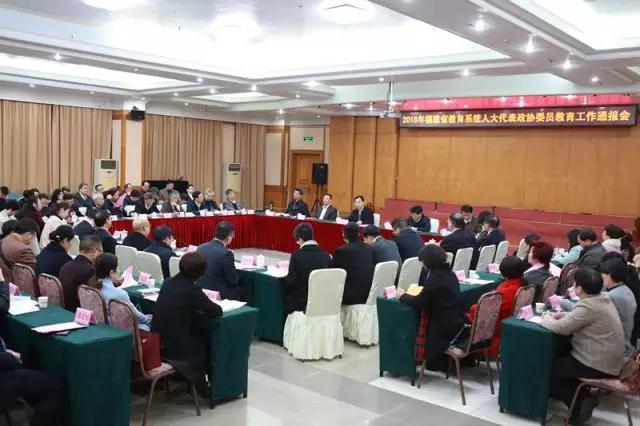 2018年福建教育系统人大代表政协委员教育工作通报会.jpg