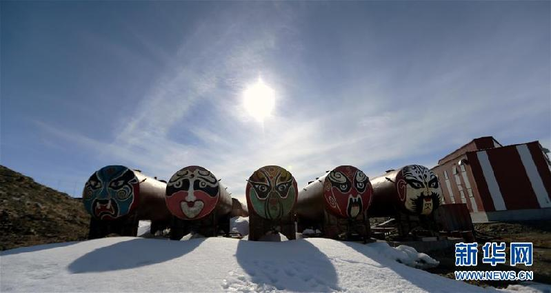 (第34次南极科考·图文互动)(5)通讯:中山站正是雪化时