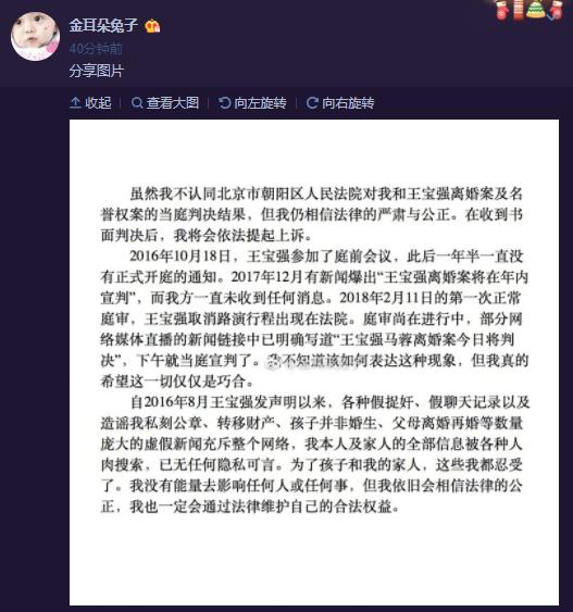 马蓉不认同离婚案判决结果 称相信法律 将会上诉