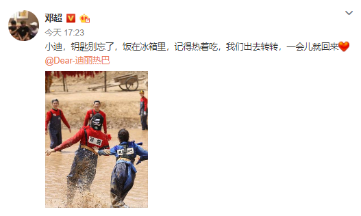 迪丽热巴宣布退出跑男 队长邓超温柔喊话令人泪目