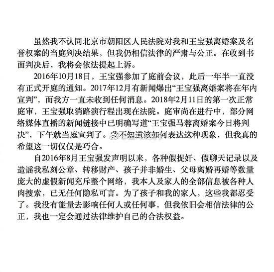 马蓉不认同法院对王宝强离婚案判决 将会提起上诉