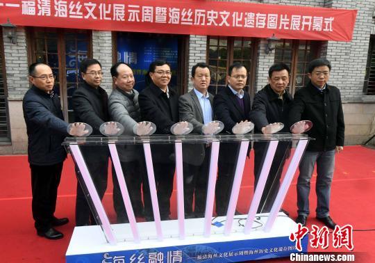 来宾共同为福清海丝文化展示周暨福清海丝历史文化遗存图片展启幕。 记者刘可耕 摄