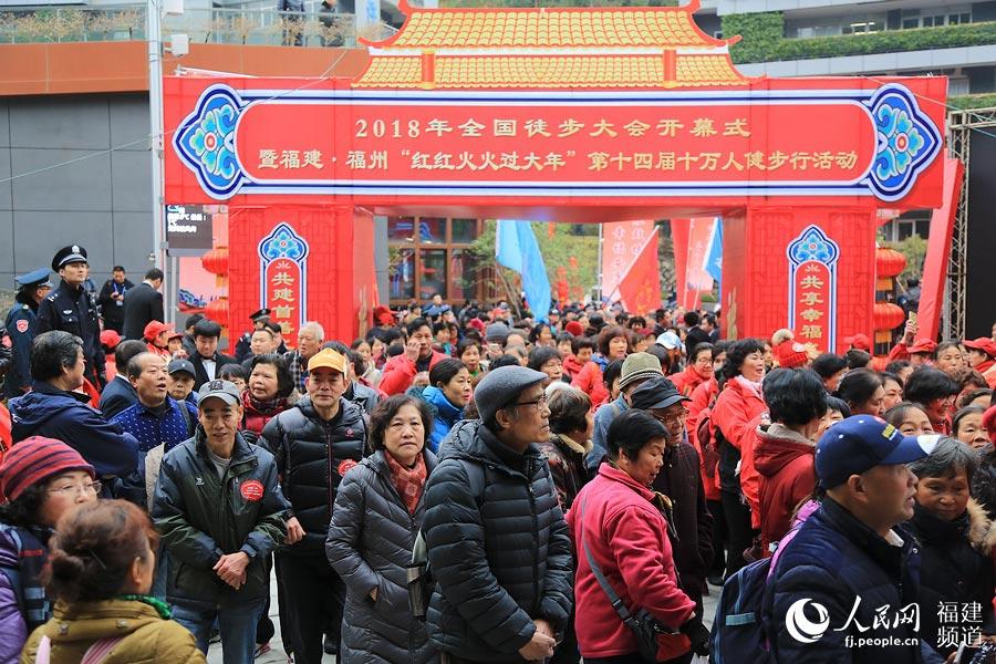 2月3日,2018年全国徒步大会开幕式暨福建·福州第十四届十万人健步行活动在福州大腹山开幕 邹家骅摄