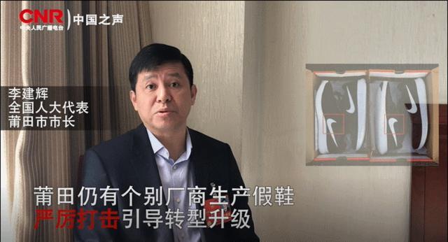 莆田市长:造鞋要有中国自信,莆田鞋我就一直穿着