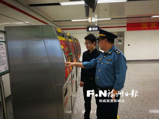 福州地铁确保运营安全 提升服务质量迎接数字中国建设峰会