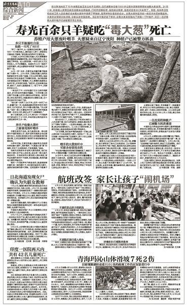 山东百余只羊食用毒大葱死亡案续:两名种植户获刑