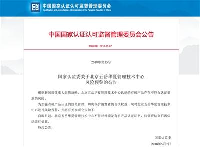 5月7日,国家认监委对认证机构五岳华夏作出风险预警。网络截屏