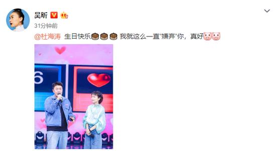 """杜海涛31岁生日快乐家族送祝福 吴昕很""""嫌弃"""""""