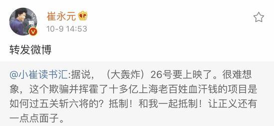 崔永元呼吁抵制《大轰炸》 片方:会如期上映