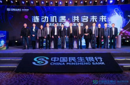 百望股份助力民生银行供应链金融创新发展