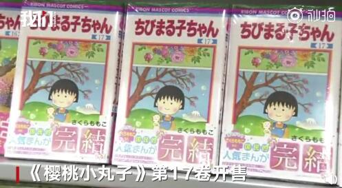 《樱桃小丸子》第17卷开始发售