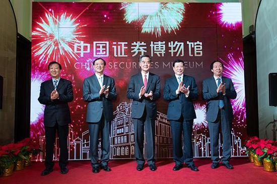 2018年12月22日,出席中国证券博物馆揭牌仪式