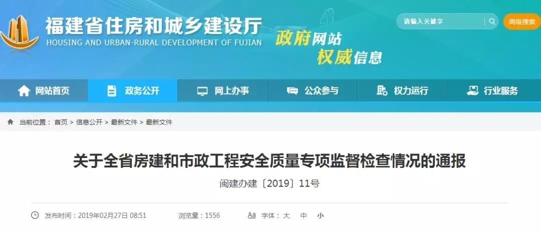 人事 | 三明、漳州发布10多位干部任前公示