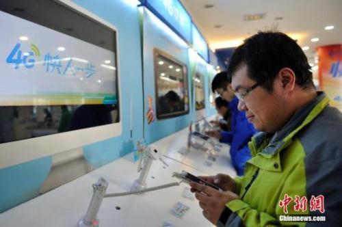 资料图:当地民众在山西太原一移动营业厅内体验4G网络。<a target='_blank' href='http://www.chinanews.com/'>中新社</a>发 韦亮 摄