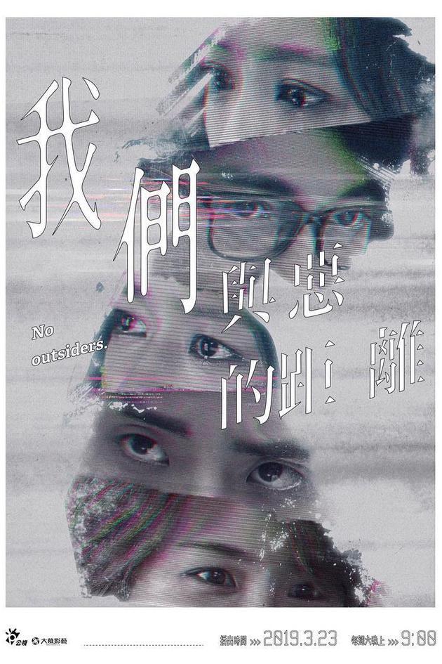 《我们与恶的距离》海报