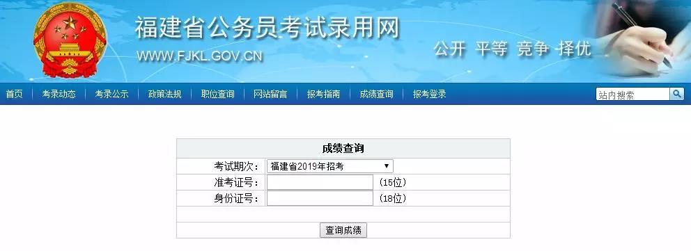 成绩查询: 福建公务员考试成绩发布后,考生可凭本人身份证号码和准考