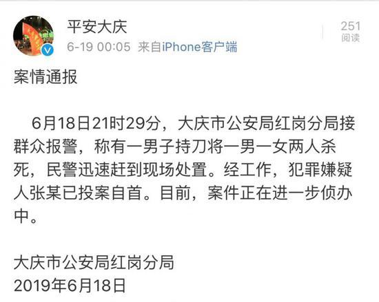 黑龙江大庆一男子持刀杀害一男一女后自首