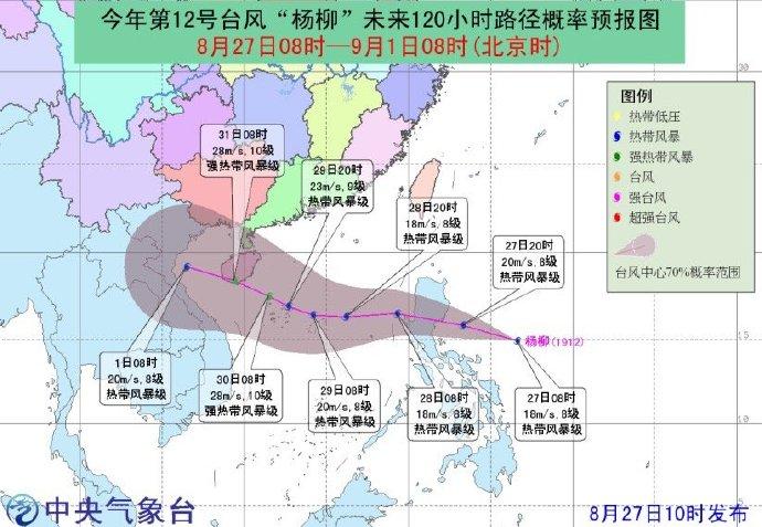 """今年第12号台风""""杨柳""""生成 周末或登陆海南"""