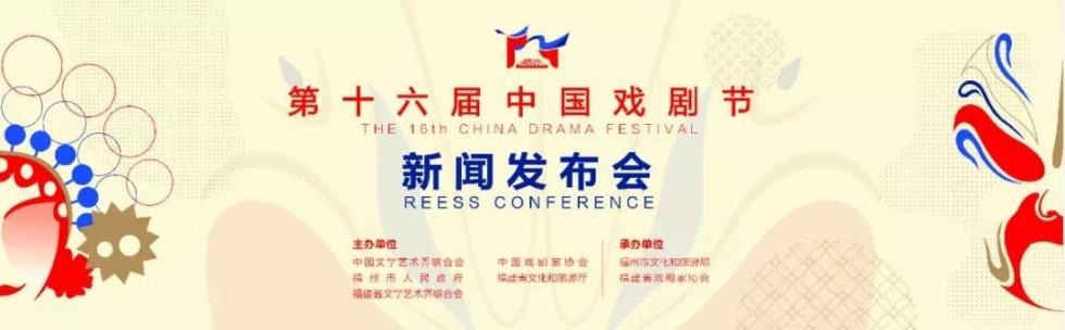 定了!这场全国盛会将在福州举办!