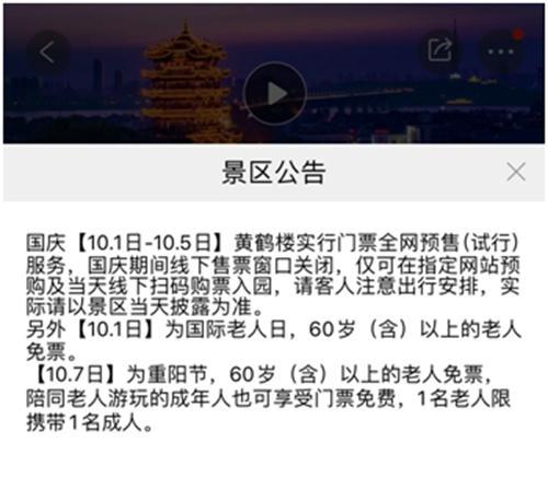 部分景区发公告,国庆期间线下售票窗口关闭。