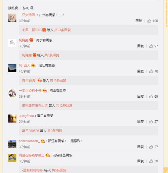 广西北流市附近发生4.8级左右地震 广东多地有震感