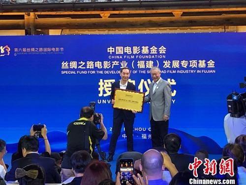 第六届丝绸之路国际电影节(福州)丝绸之路电影产业(福建)发展专项基金19日正式授牌。彭莉芳 摄。