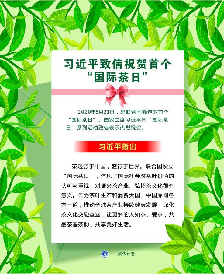 """(图表)[时政]习近平致信祝贺首个""""国际茶日"""""""