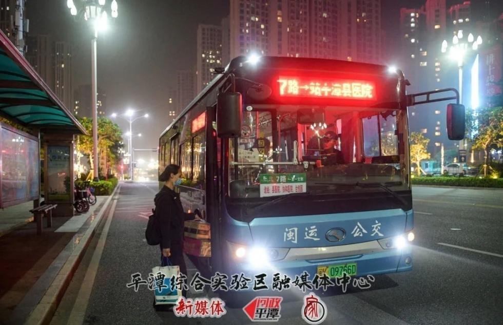 夜间去协和医院很方便!平潭首条夜间公交开通