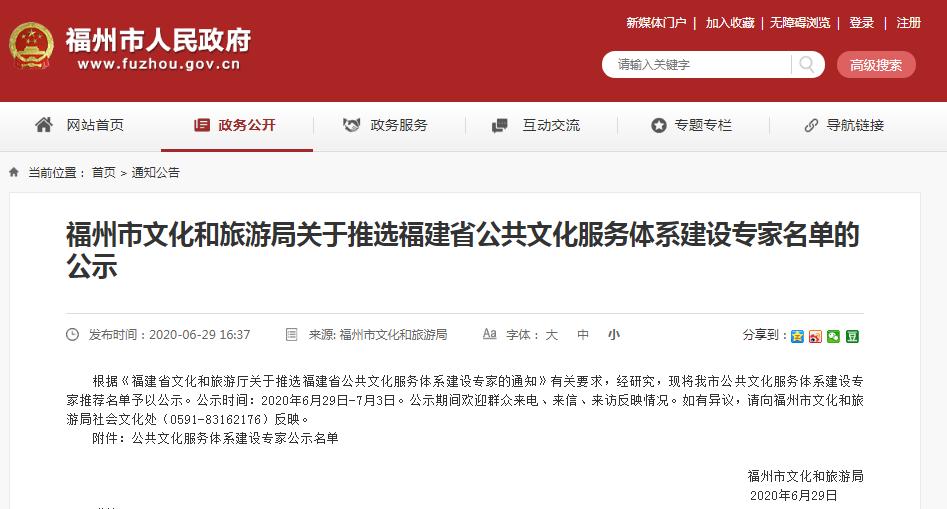公示!福州5人拟被认定为福建省公共文化服务体系建设专家