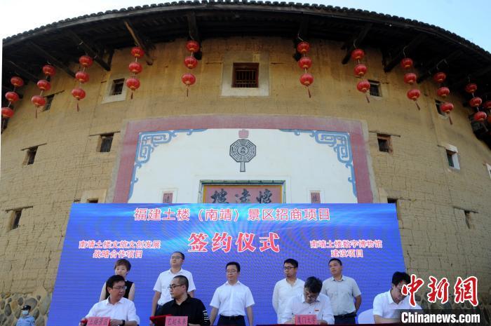 6月12日,南靖土楼景区文旅文创相关项目签约活动现场。 张金川 摄