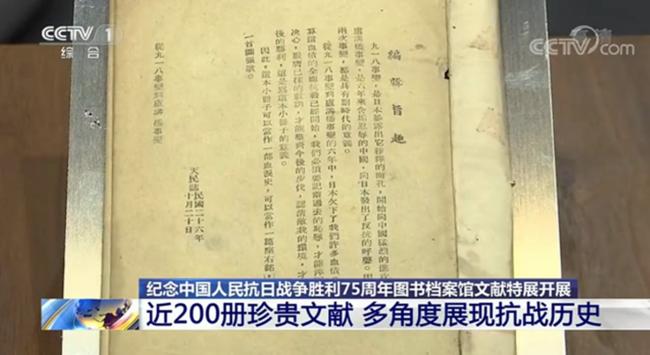 纪念中国人民抗日战争胜利75周年图书档案馆文献特展开展