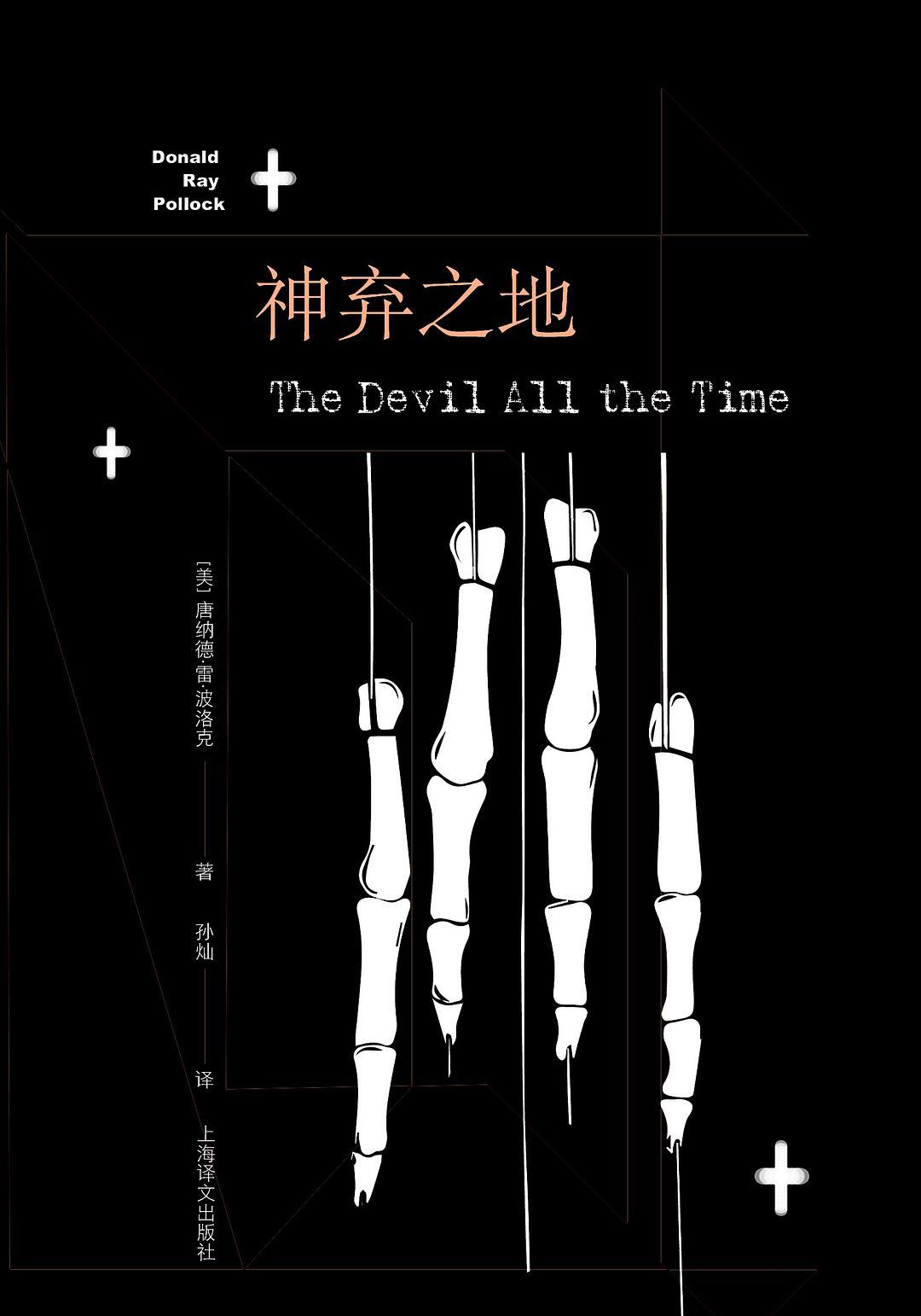 上海译文出版社版《神弃之地》