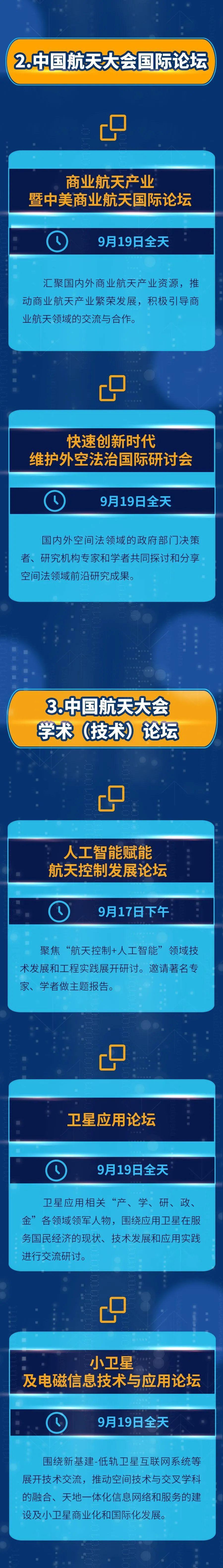 2020中国航天大会9月在福州召开!进场流程公布