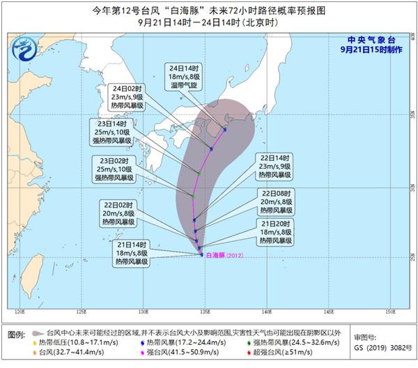 """又来一个!今年第12号台风""""白海豚""""生成"""