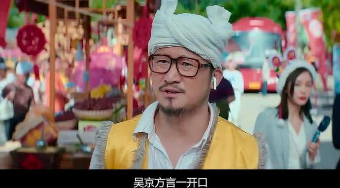 我和我的家乡:吴京方言一开口,黄渤瞬间笑场!邓超反应太劲爆!