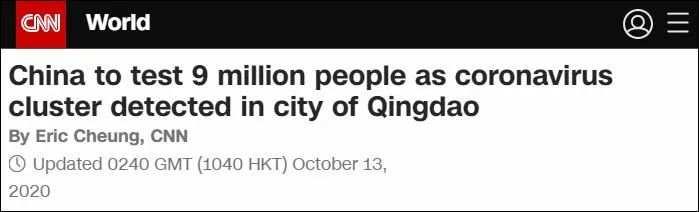 """""""青岛5天测900万人!"""" 外媒惊叹:对比强烈"""