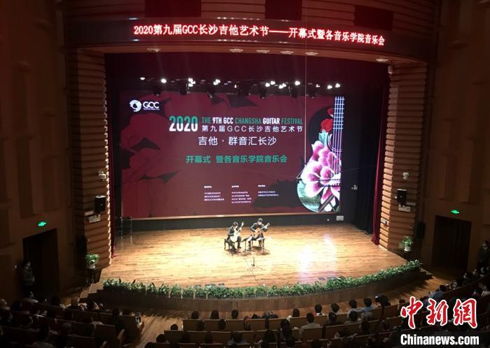 亚洲奖金最为丰厚的国际吉他演奏比赛长沙启幕