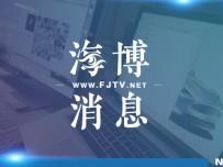 厦门市档案馆新馆动工