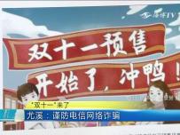 尤溪:谨防电信网络诈骗