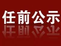 最新!福州发布一批任前公示