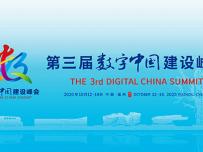 第三届数字中国建设峰会亮点多