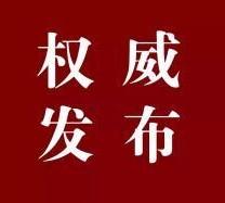 省委全会召开后,福建日报近日连推五篇重磅评论,透露了什么?