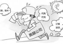 """夏日高温催热福州""""跑腿""""服务"""