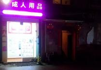 莆田:小学旁开起情趣店