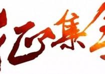 福清征集城市形象宣传口号