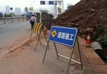 本周起福州一路段将封闭施工